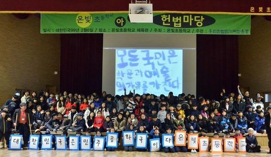 올해 2월 세종 온빛초가 진행한 헌법마당 학습행사.