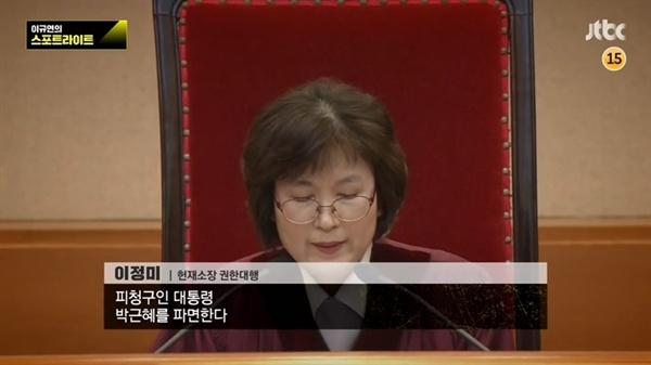 지난 10일 헌재는 이정미 헌재소장 권한대행의 주문낭독을 통해 대통령 박근혜에 대해 파면을 선고하였다.