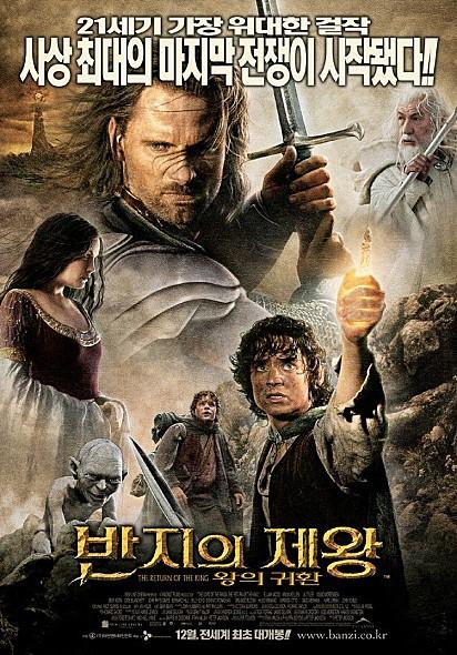 <반지의 제왕: 왕의 귀환>의 메인 포스터.