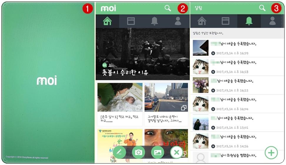 필자의 스마트폰에 설치되어 있는 모이(moi)앱이다. 1.2.3 순서대로 모이를 작성하면 된다.