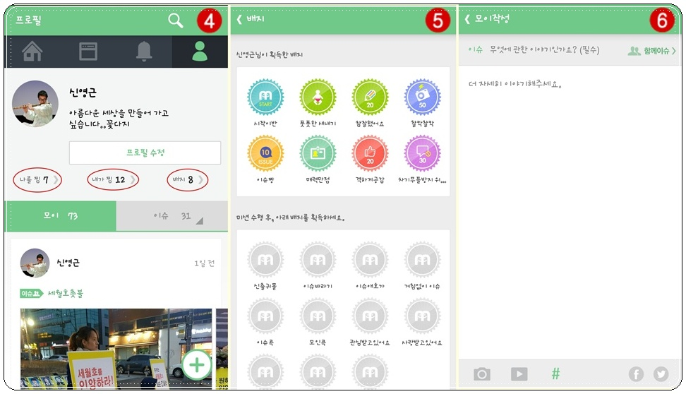 필자의 스마트폰에 설치되어 있는 모이(moi)앱이다. 4.5.6 순서대로 기사를 작성하거나 일상의 이야기를 공유하면 된다.