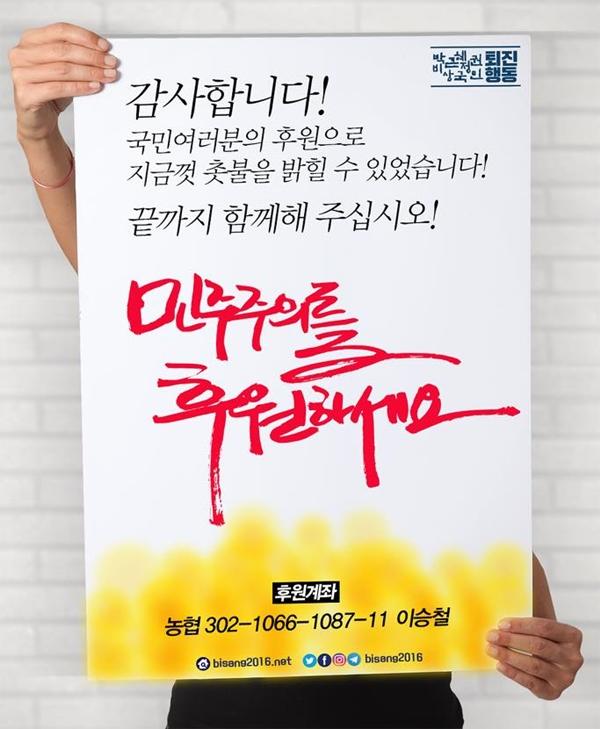 박근혜정권퇴진 비상국민행동 쪽은 15일 촛불집회 개최 비용으로 1억 원의 빚이 남았다며, 시민들에게 후원을 요청했다.
