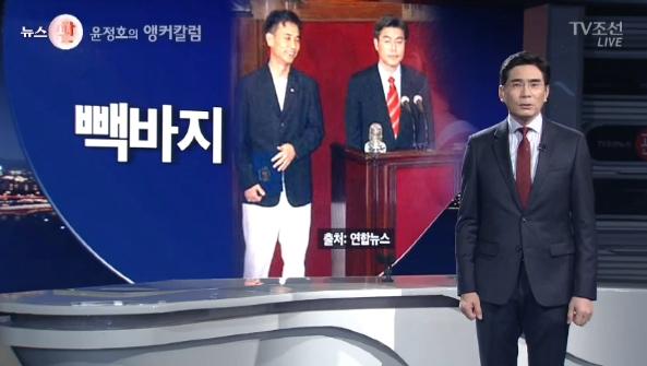 '친노'를 비속어 '빽바지'로 규정하면서 '문재인 캠프 인사'를 '머리의 항문'이라 비난한 TV조선(3/14)