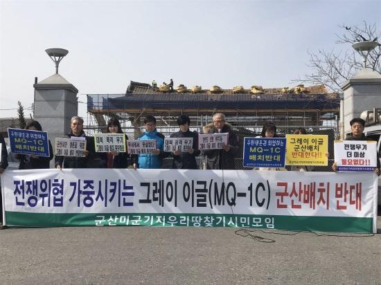 군산미군기지우리땅찾기 시민모임은 16일 오전 군산 미군기지 앞에서 기자회견을 열고 무인폭격기 드론 영구 배치를 반대했다.