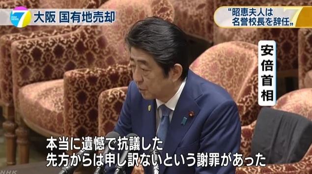 아베 신조 총리와 모리토모학원의 의혹을 보도하는 NHK 뉴스 갈무리.