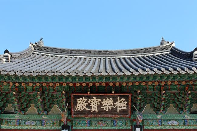 구례 지리산 천은사 극락보전 현판은 조선시대 3대 명필로 꼽히는 원교 이광사 선생의 글씨입니다.