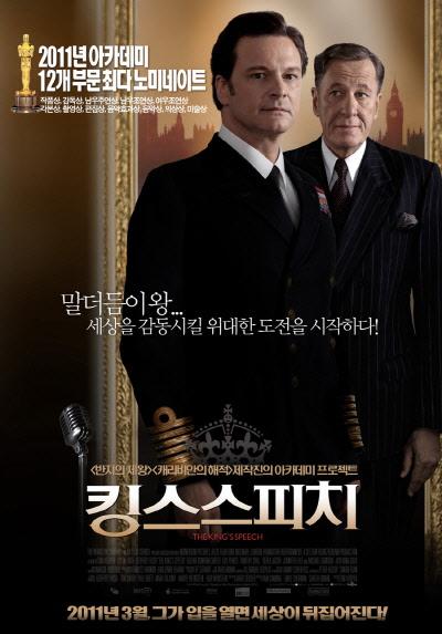 역사상 유명하다고 하지만, 이 영화를 보기 전까진 몰랐다. '말더듬이' 왕의 진심을 다한 국민으로의 연설을.