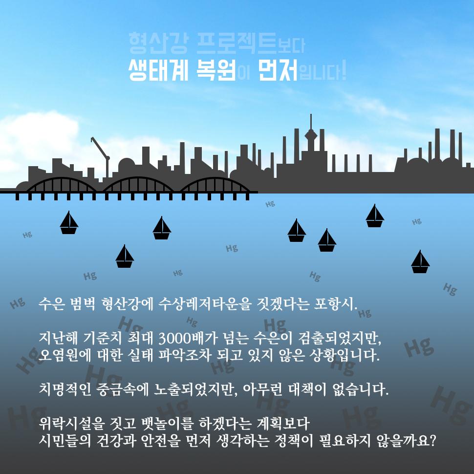 형산강 프로젝트보다 생태계 복원이 먼저입니다!