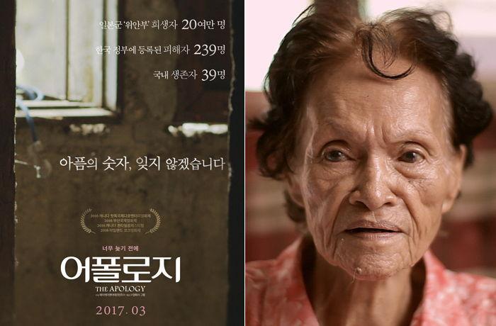 영화 어폴로지 포스터. 일본군 위안부 희생자 20만명, 한국 정부에 등록된 피해자 239명, 국내 생존자 39명. 우측은 필리핀의 아델라 할머니.