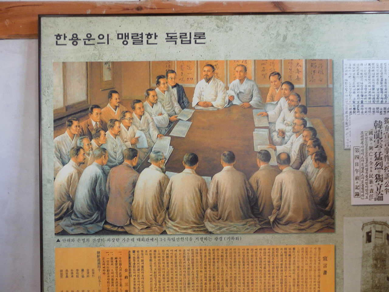 민족대표들의 회의 장면. 그중 불교 대표인 만해 한용운의 집에서 찍은 사진. 한용운의 집인 심우장은 서울시 성북구 성북동에 있다.