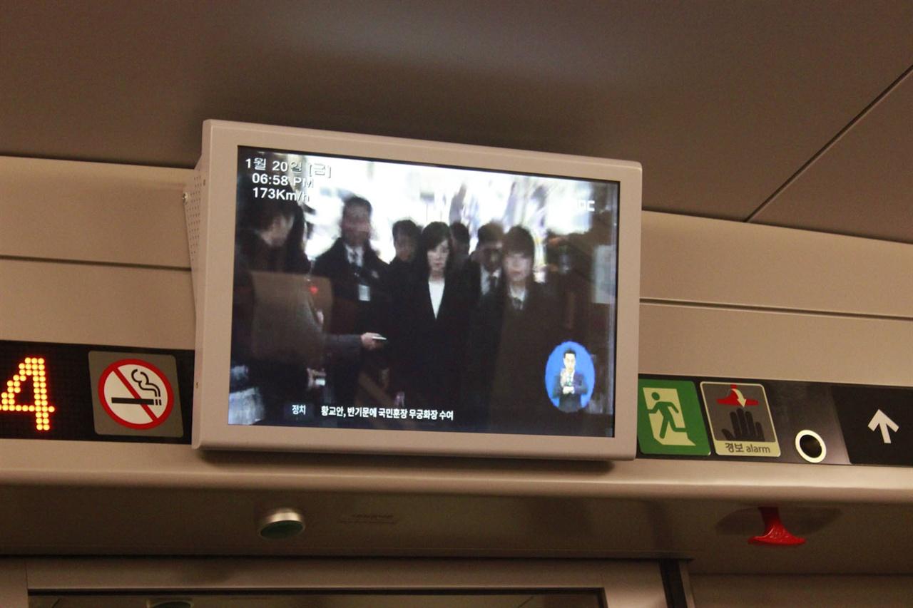 SRT 차내에서는 MBC의 방송 하이라이트가 나온다. 뉴스가 나오는 시간대에 탑승하면 이렇게 뉴스가 방송된다.