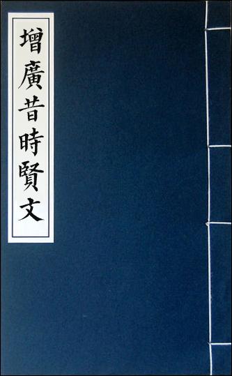 <증광현문> 중국책