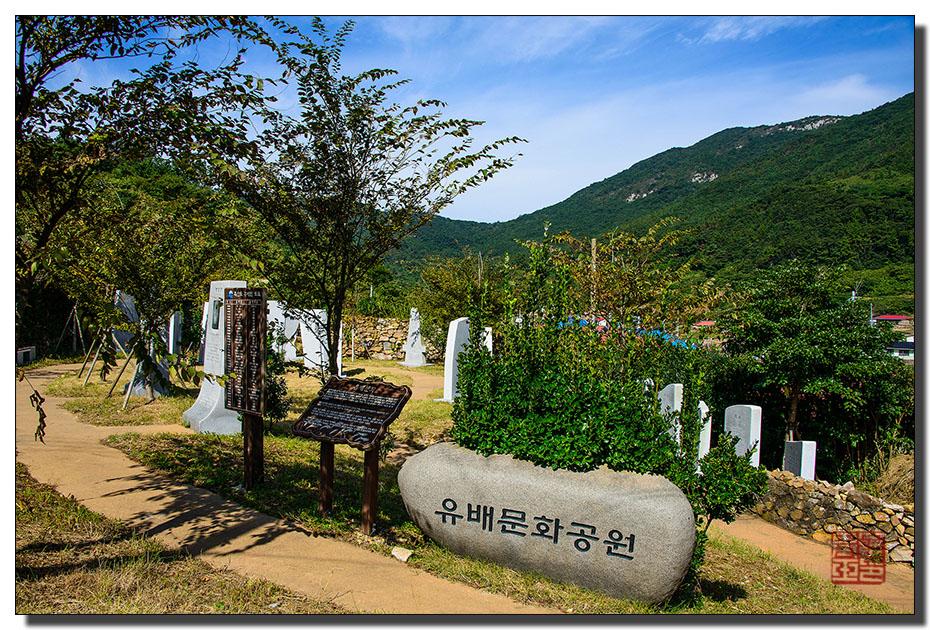 유배문화공원 유배문화공원