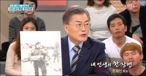 KBS 대선후보 경선토론회에서 특전사 시절 사진을 설명하고 있는 문재인 후보