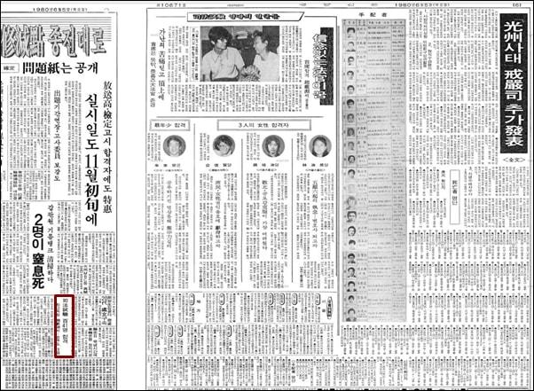 1980년 2차 사법시헙 합격자 명단이 발표된 신문, 문재인 후보도 포함돼 있다. 우측에는 신군부가 발표한 광주사태 사망자 명단이 있다.