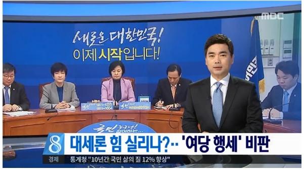 합리적인 비판을 '여당 행세'로 규정한 MBC(3/15)