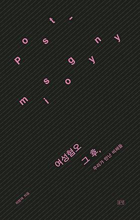 <여성혐오, 그 후 : 우리가 만난 비체들>