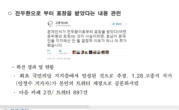 3월 9일 문재인 캠프의 '가짜뉴스대책단'(단장 문용식)이 발표한 'SNS 내 유언비어 유포 게시물 사례집'에 소개된 소설가 고종석씨의 트위터(1월 28일)