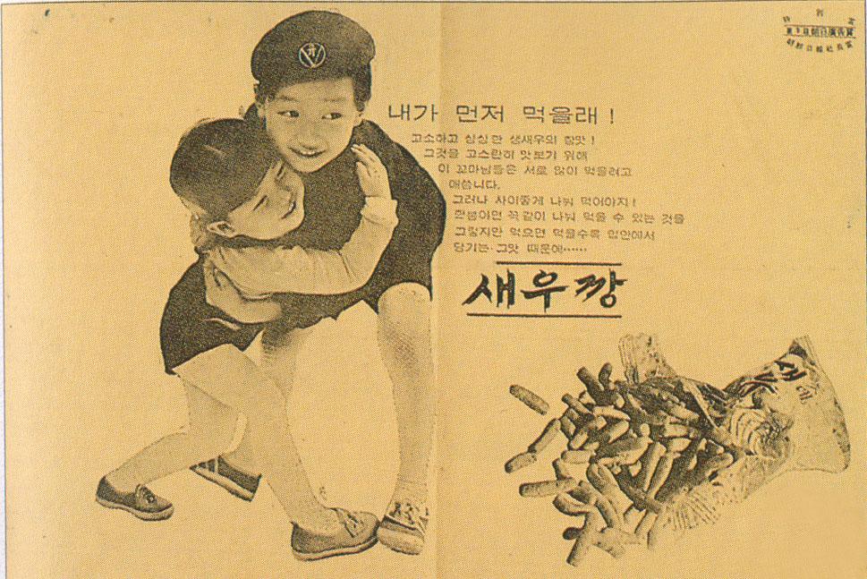 1971년 새우깡 지면 광고