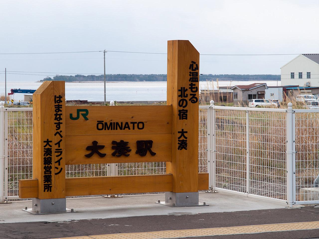 바다가 보이는 오미나토역 리조트아스나로시모키타호의 종착역인 오미나토역