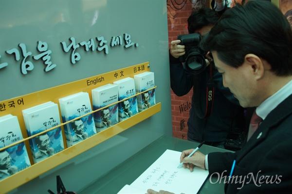 김진태 자유한국당 국회의원이 20일 오전 박정희 전 대통령 생가에서 방명록에 글을 쓰고 있다.