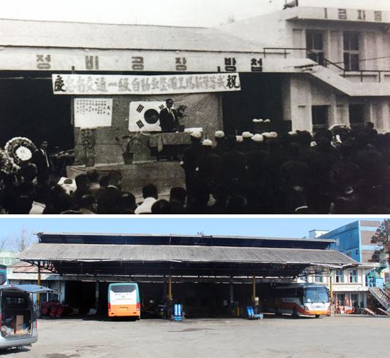 충남교통 1급 자동차 정비공장 신축 낙성식 장면(위)과 현재 썰렁하기만한 정비공장 내부 모습(아래).