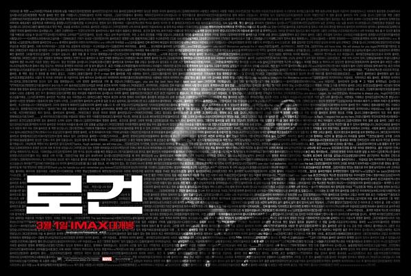 애틋한 감정을 불러일으키는 영화 <로건>의 포스터.