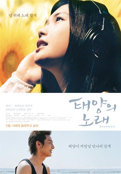 영화 <태양의 노래> 재개봉 버전 포스터.