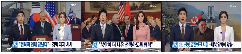 3일 내내 '미국의 대북 강경 대응' 톱보도로 낸 MBC (3/16~19)