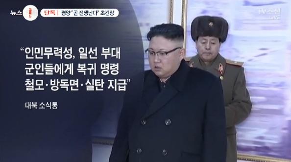 '평양 전쟁설' 단독 보도한 TV조선(3/19)