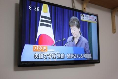 일본 쓰시마 박씨의 탄핵을 알리는 일본 뉴스