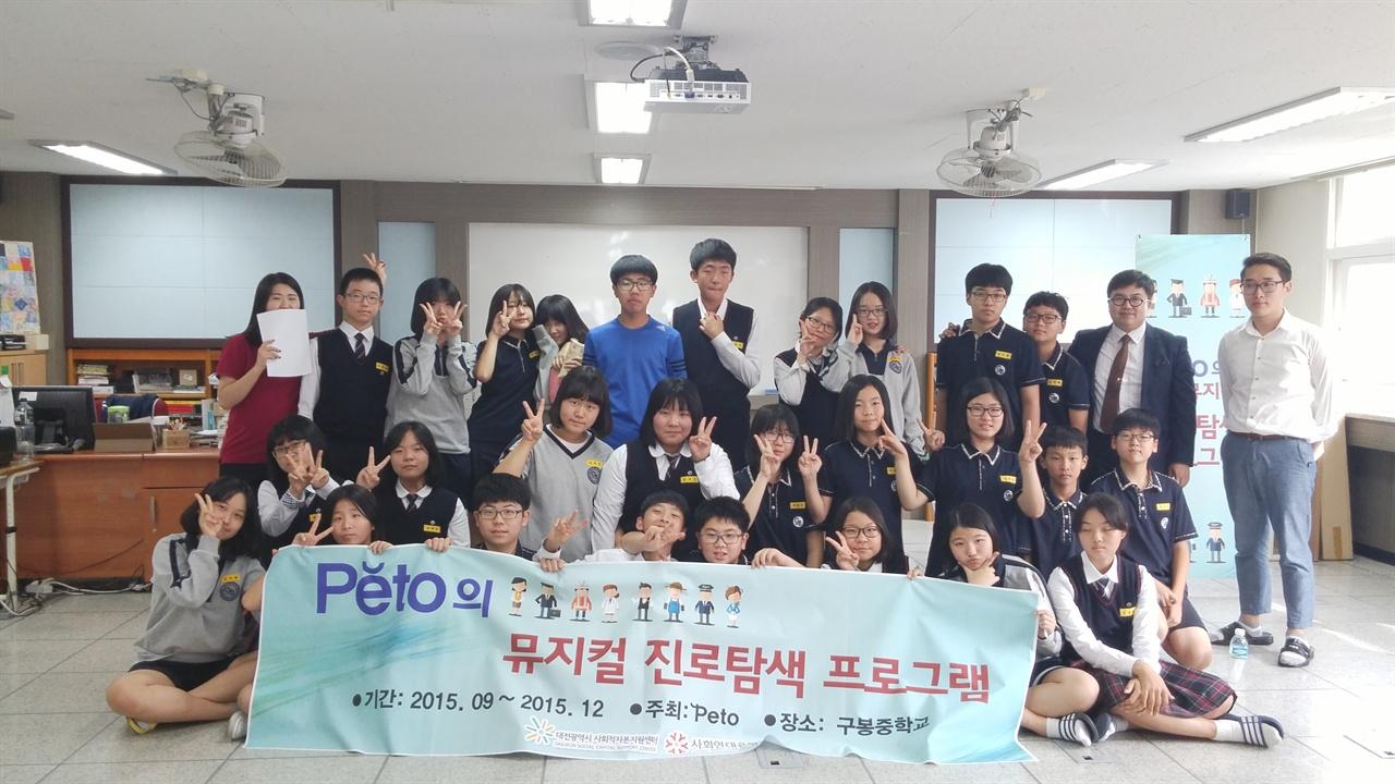 뮤지컬 진로탐색 프로그램 페토 사회적협동조합이 뮤지컬 진로탐색 프로그램 후 단체사진을 찍었다.