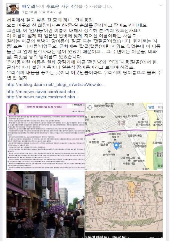 배우리 선생님이 페이스북에 올리신 글
