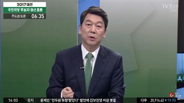 20일 TV조선에서 열린 보도·종편방송 4개사 주최 국민의당 대선주자 합동토론회에서 안철수 후보가 발언하고 있다.