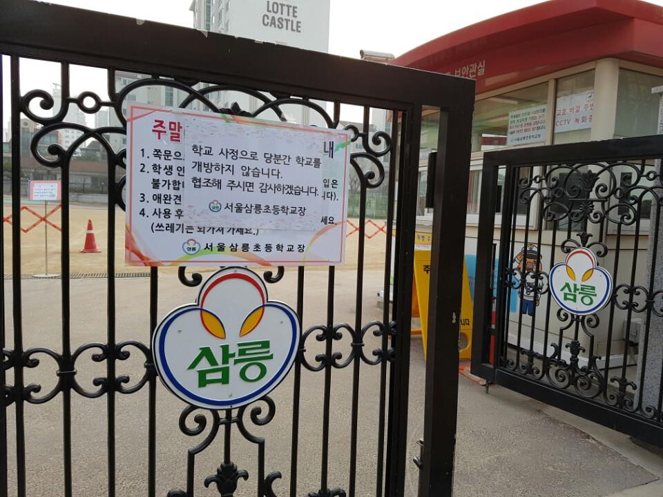 지난 토요일 삼릉초는 외부인에 당분간 학교 개방을 금한다는 안내를 붙였다.