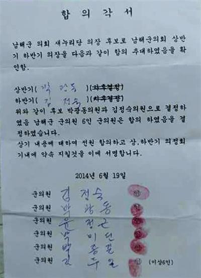 김정숙 남해군의원이 페이스북에 공개한 '합의각서'.