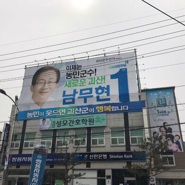 기호1번더불어민주당남무현후보