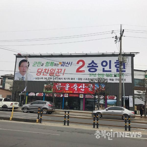 기호2번자유한국당송인헌후보