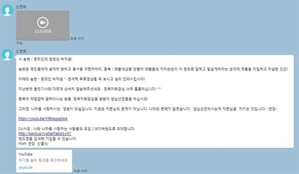 신연희 구청장이 카톡방에 올린 글.