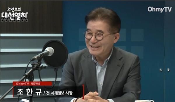 오연호의 대선열차에 출연한 조한규 세계일보 전 사장