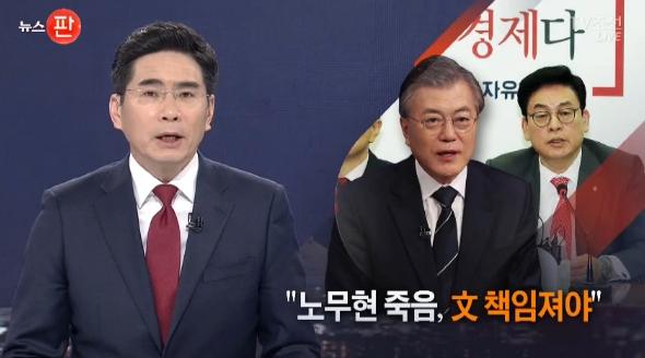 '노무현 죽음도 문재인 책임' '문재인 아들 특혜 의혹' 모두 자유한국당 주장 빌려 보도한 TV조선(3/20)