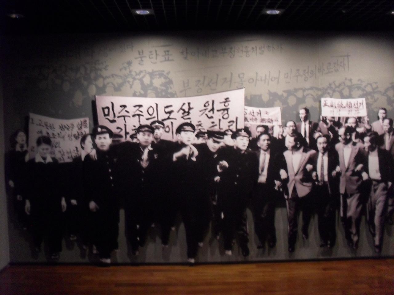4월 혁명. 서울시 광화문광장 동편의 대한민국역사박물관에서 찍은 사진.