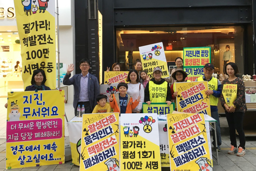 경주 지진 후 핵발전소 폐쇄 길거리 서명 캠페인을 진행하고 있는 이상홍국장과 경주환경연합 회원, 시민들