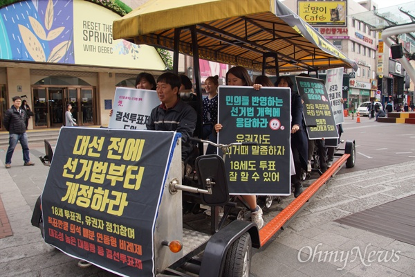 대구지역 시민단체들은 22일 오후 대구백화점 앞에서 선거법 개정을 촉구한 뒤 시민들을 상대로 대형 자전거를 타고 선거법 개정 캠페인을 벌였다.
