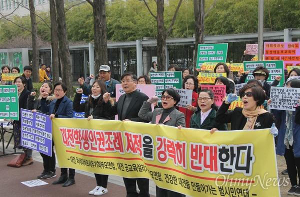 대전지역 보수 교육단체와 기독교인 등이 23일 오전 대전시의회 앞에서 집회를 열어 대전학생인권 조례제정 중단을 촉구했다.