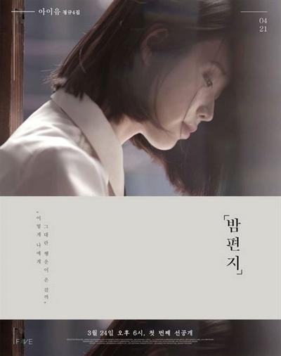 아이유 아이유가 4월 21일 정규 4집 앨범으로 돌아온다. 24일 오후 6시에는 선공개곡 '밤편지'를 발표한다.