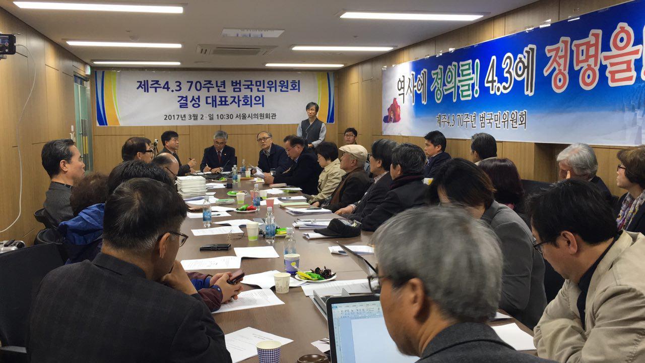 제주4.3 제70주년 범국민위원회 결성 3월 24일 서울시의원회관에서 '제주4.3 제70주년범국민위원회'를 결성하기 위한 대표자회의 진행