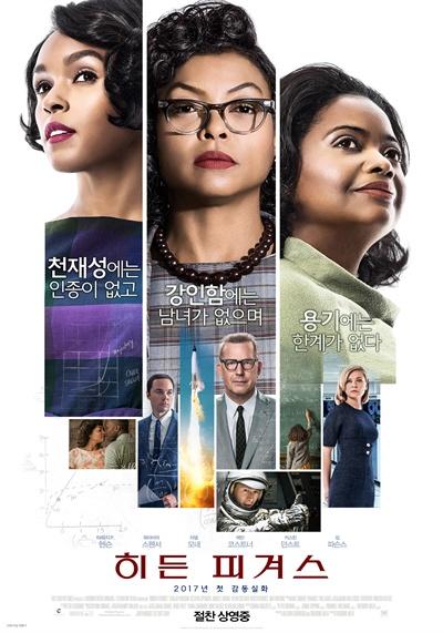 영화 <히든피겨스> 포스터 인종차별과 성차별을 이겨낸 세 흑인 여성의 이야기를 다뤘다.