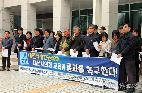 대전지역 단체들이 27일 오전 대전시의회 앞에서 기자회견을 열어 '대전학생인권조례'제정을 촉구하고 있다.