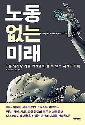 <노동 없는 미래>